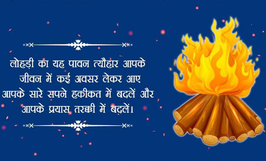 Lohri greetingslohri festival greetingsgreetings for lohri lohri greeting card m4hsunfo